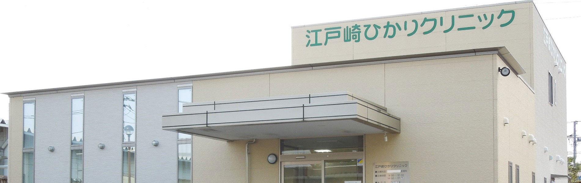 江戸崎ひかりクリニック